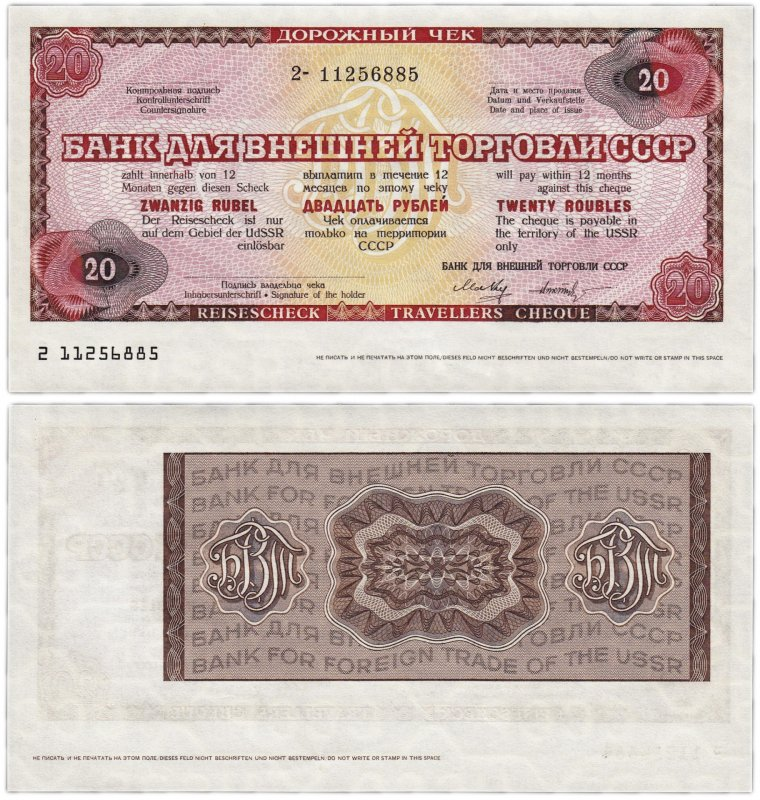 20 рублей 1989 года