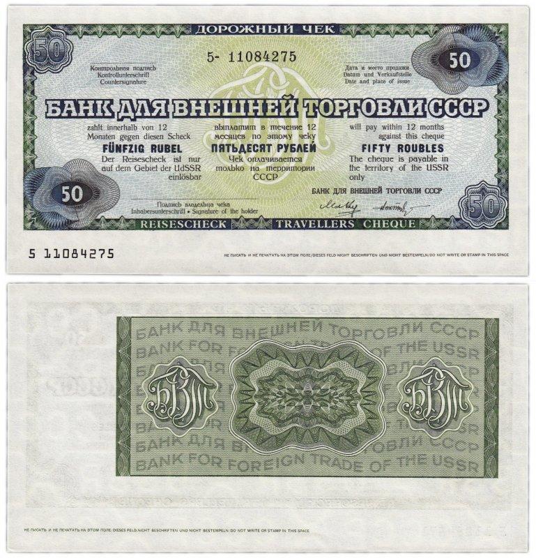 50 рублей 1989 года