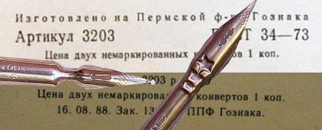 Полкопейки - это конверт или перо для ручки