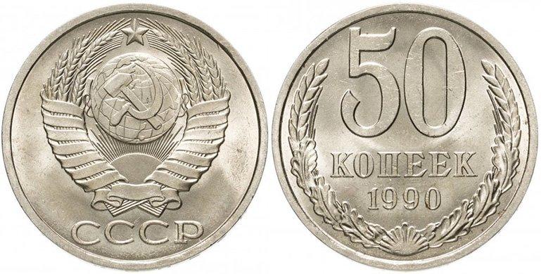 50 копеек позднего СССР
