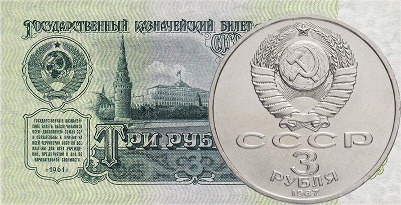 3 рубля СССР - казначейский билет и аверс юбилейной монеты