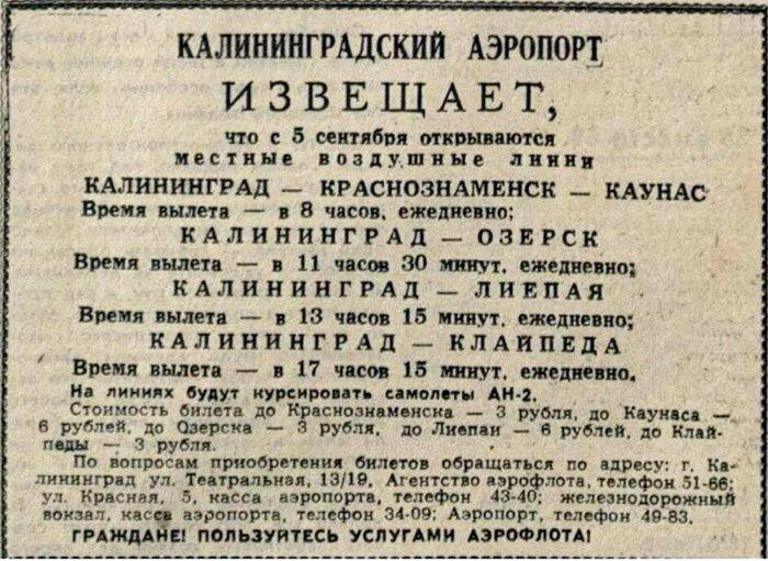 Газетное объявление об открытии рейсов стоимостью 3 и 6 рублей