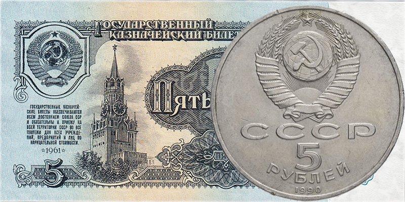 5 рублей СССР - казначейский билет и аверс юбилейной монеты