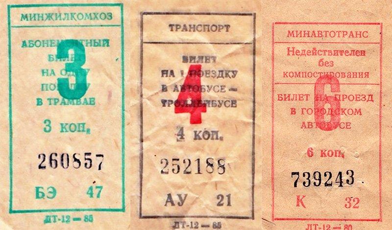 Билеты СССР на разовую поездку в различных видах общественного транспорта