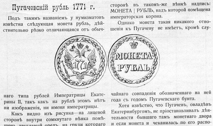 «Старая монета», №3, 1912 г.