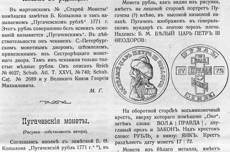 «Старая монета», №5, 1912 г.