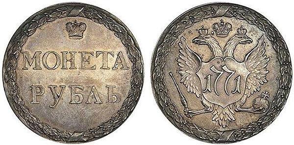 Пробный рубль 1771 года (новодел)