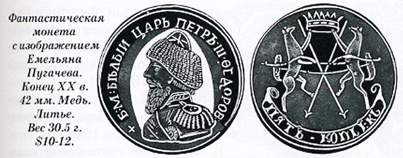Современное изделие на тему рубля Пугачёва