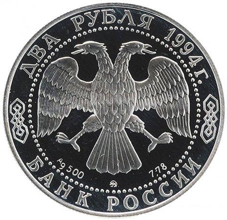 Аверс монет серии «Выдающиеся личности России» 1994 года