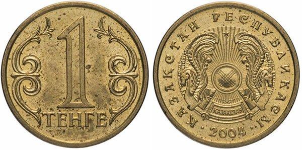1 тенге из линейки монет образца 1997 г.