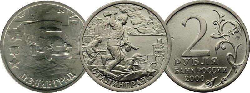 2 рубля 2000 года Ленинград и Сталинград