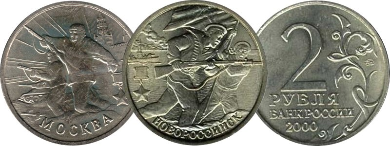 2 рубля 2000 года Москва и Новороссийск