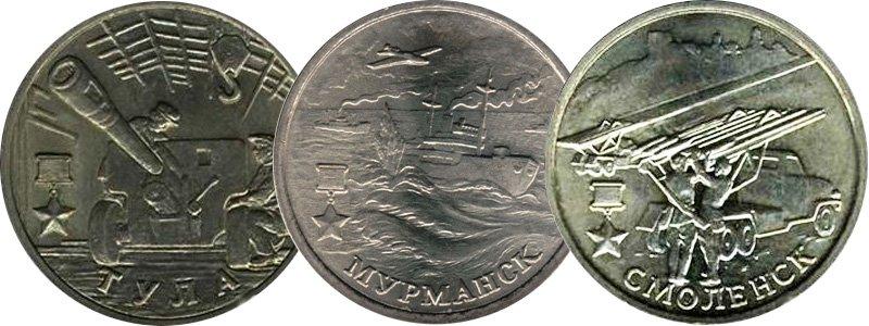 2 рубля 2000 года Тула, Мурманск и Смоленск