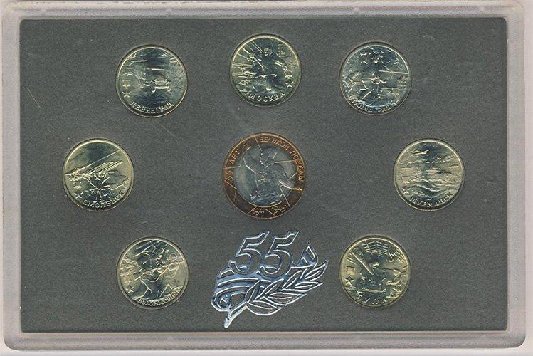 Набор монет «55-я годовщина Победы в Великой Отечественной войне»