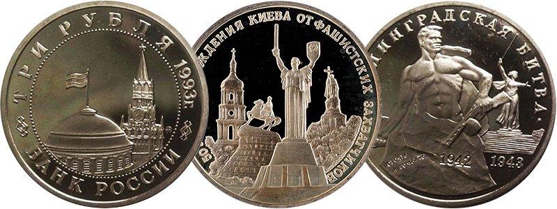 3 рубля 1993 года, посвящённые Киеву и Сталинграду