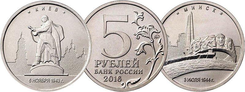 5 рублей 2016 года, посвящённые Киеву и Минску