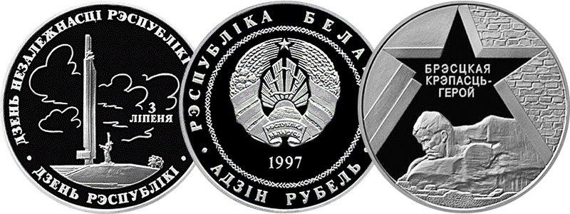 Белорусские рубли, посвящённые Минску и Брестской крепости