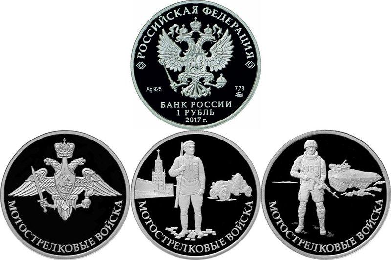 Памятные монеты серии «Вооружённые силы России», 2017 год, Мотострелковые войска