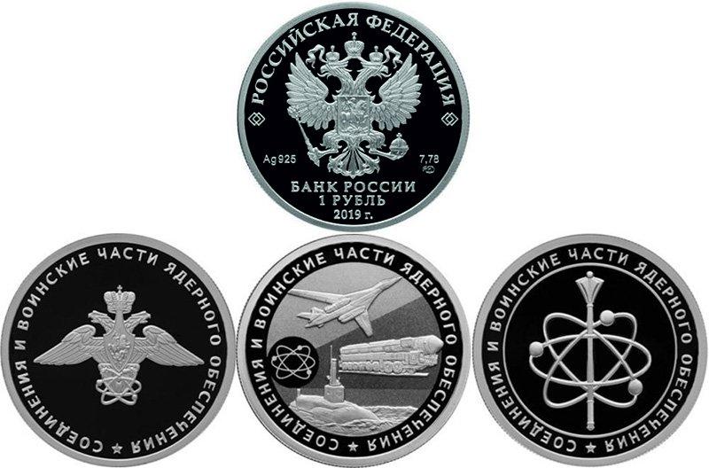 Памятные монеты серии «Вооружённые силы России», 2019 год, соединения и воинские части ядерного обеспечения Министерства обороны Российской Федерации