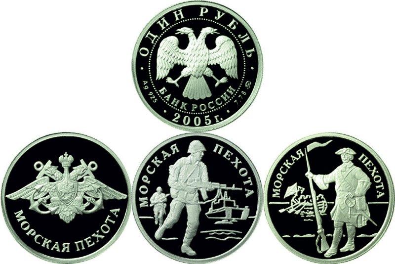 Памятные монеты серии «Вооружённые силы России», 2005 год, Морская пехота