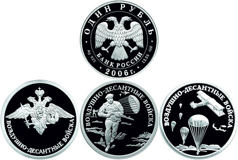 Памятные монеты серии «Вооружённые силы России», 2006 год, ВДВ