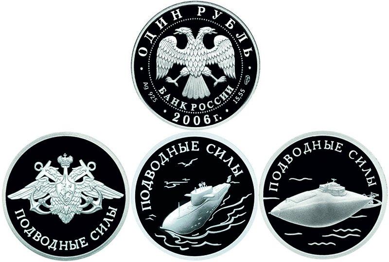 Памятные монеты серии «Вооружённые силы России», 2006 год, Подводные силы ВМФ РФ