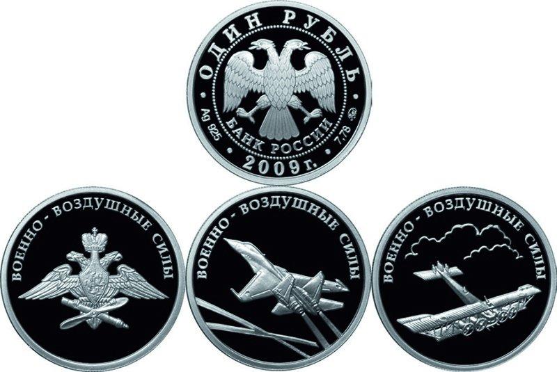 Памятные монеты серии «Вооружённые силы России», 2009 год, ВВС