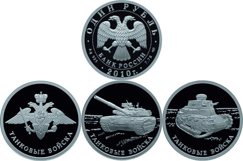 Памятные монеты серии «Вооружённые силы России», 2010 год, Танковые войска