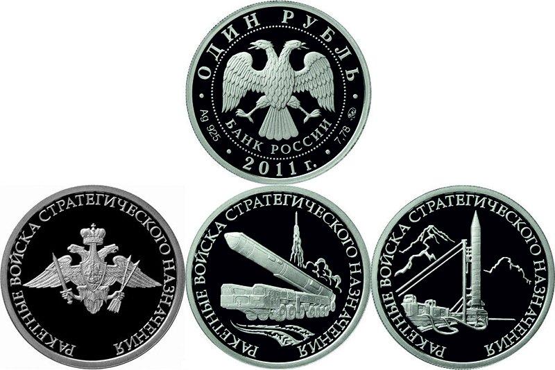 Памятные монеты серии «Вооружённые силы России», 2011 год, РВСН