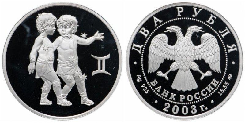 2 рубля 2003 года «Близнецы». Россия