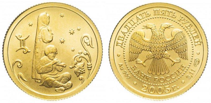 25 рублей 2005 года «Близнецы». Россия