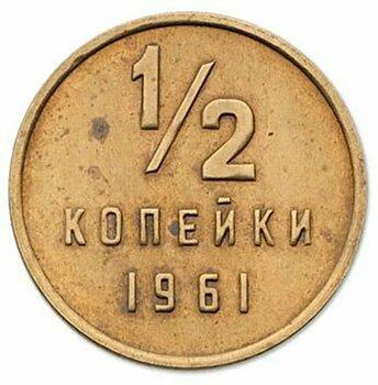 Пробная монета ½ копейки, 1961 года