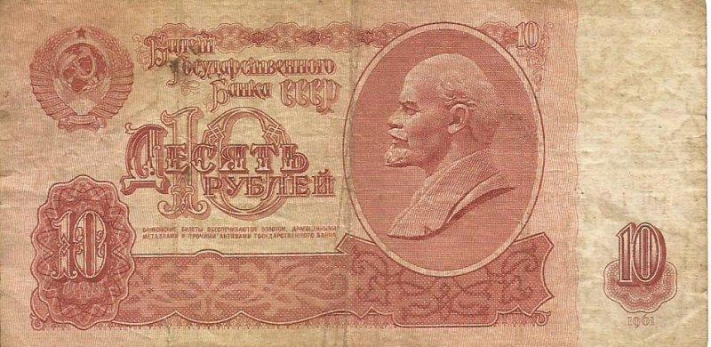 Десять рублей образца 1961 года