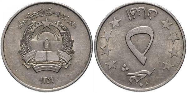 5 афгани, Афганистан, 1980 год