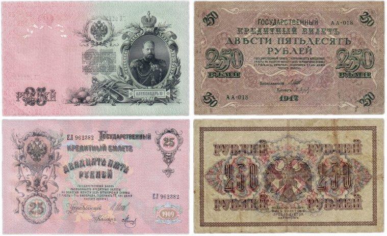 «Романовские» (25 руб.) и «Думские» (250 руб.) деньги, имевшие популярность в Крыму