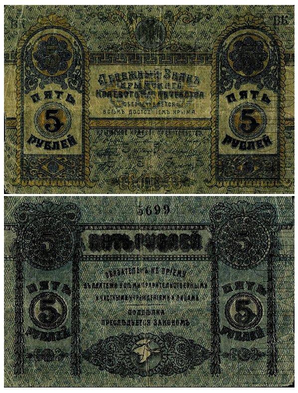 Банкнота 5 рублей Крымского краевого правительства