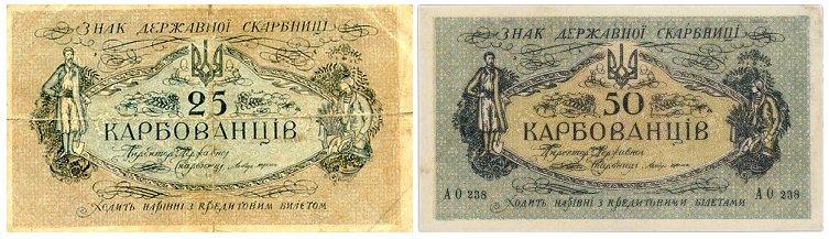 Банкноты 25 и 50 крб. УНР. Были взяты за образец в части дизайна и способа печати