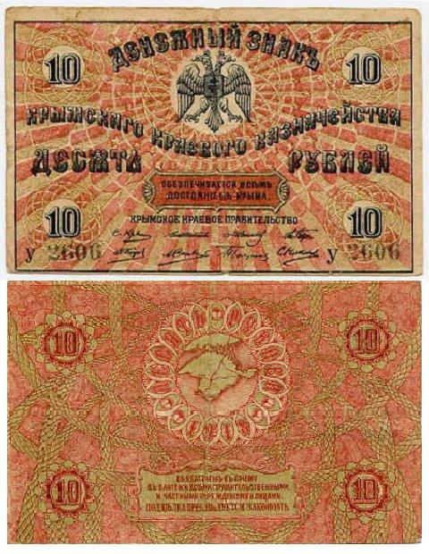 10 рублей Крымского краевого правительства