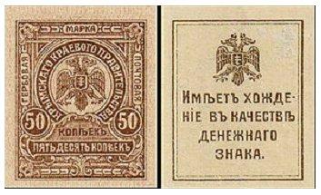 Крымские марки-деньги