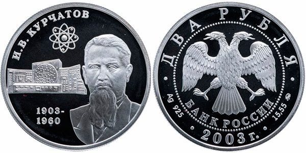 2 рубля «100-летие со дня рождения И.В. Курчатова», 2003 год