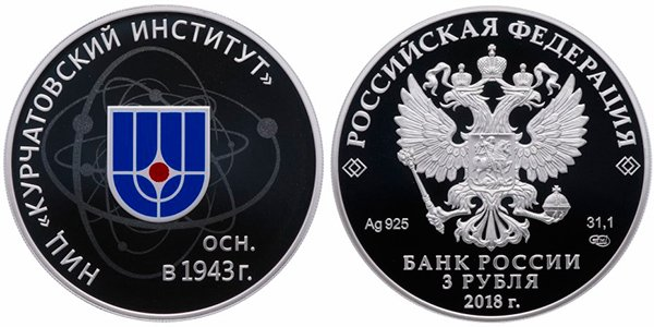 3 рубля «75-летие НИЦ «Курчатовский институт», 2018 год