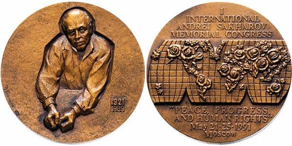Медаль «1 Международный конгресс памяти А.Д. Сахарова», 1991 год