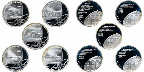 Набор медалей «Атомная отрасль России. 1945 - 2005», 2005 год
