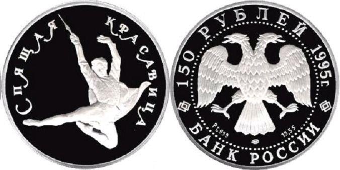 Серия «Русский балет». «Спящая красавица». 150 р. Россия. 1995