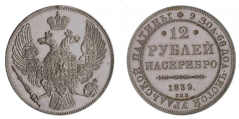 12 платиновых рублей. 1839 г.