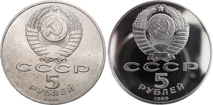 """Стандартный аверс монет 5 рублей 1988 года обычного чекана и качества """"Proof"""""""