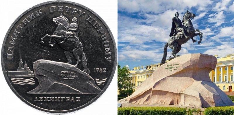 Реверс монеты «Памятник Петру Первому» 1988 г. / Памятник Петру Первому в г. Санкт-Петербург