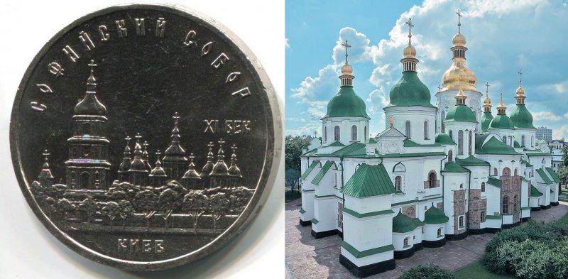 Реверс монеты «Софийский собор» 1988 г. / Софийский собор в г. Киев