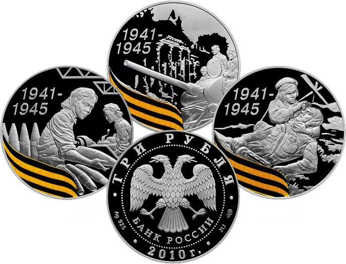 Комплект серебряных монет