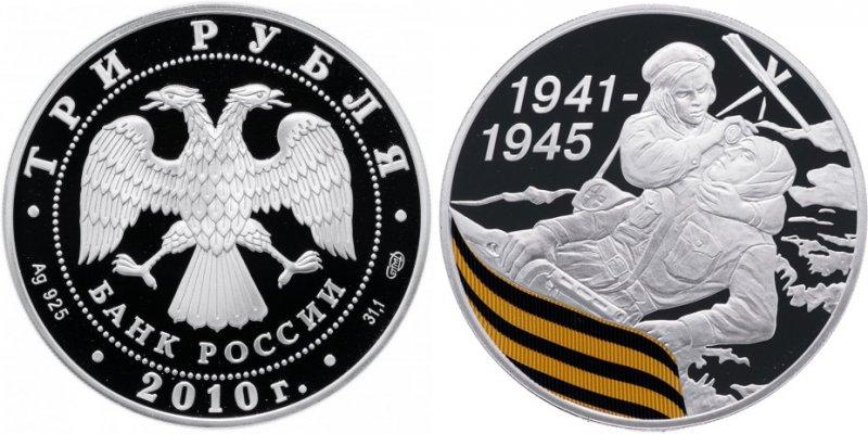 3 рубля «Санитарка»